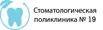 Стоматологическая поликлиника №19
